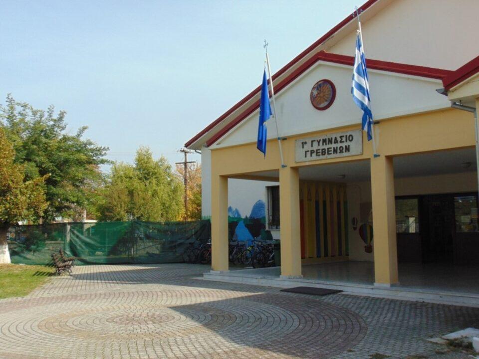 1Ο Γυμνάσιο Γρεβενών